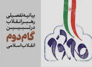 بیانیه «گام دوم انقلاب» تجدید مطلعی خطاب به ملت ایران است