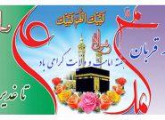 برپایی جشن های دهه ولایت در ۱۰ بقعه شهرستان فلاورجان