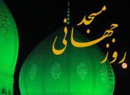 مساجد نسبت به مسائل روز بیتفاوت نباشند