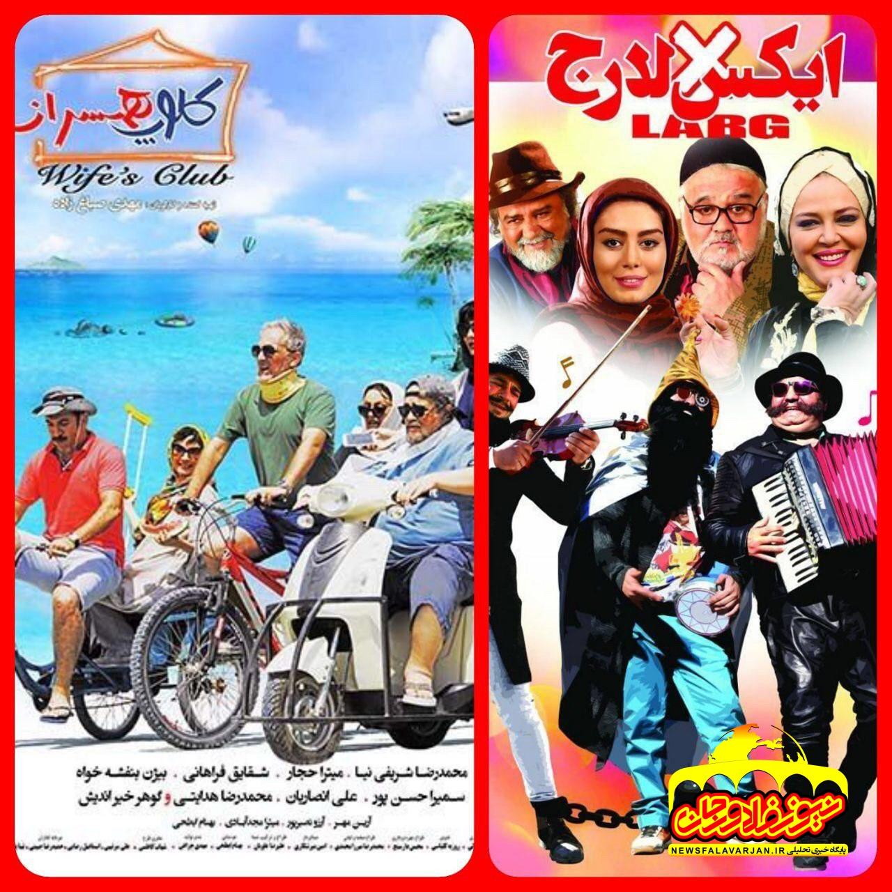 برنامه اکران شنبه ۶ مهر ماه در سینما فرهنگ فلاورجان