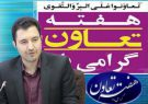 تشکیل۵ تعاونی جدید درفلاورجان / صادرات فرش از تعاونیها شهرستان فلاورجان