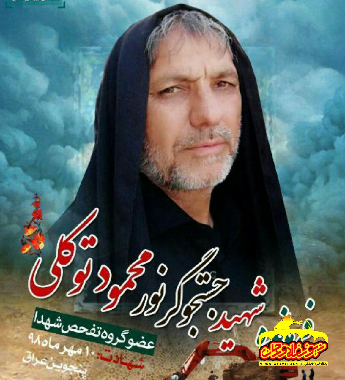 دل گویه های دوستان شهید تفحص «حاج محمود توکلی»