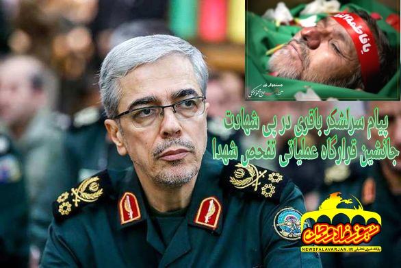 رئیس ستاد کل نیروهای مسلح شهادت «محمود توکلی» را تسلیت گفت