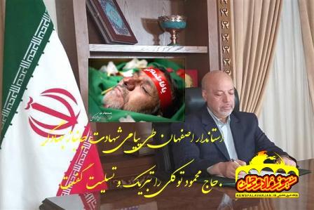 پیام تسلیت استاندار اصفهان بمناسبت شهادت سردارحاج محمود توکلی