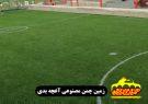 افزایش سرانه فضای ورزشی کلیشاد و سودرجان با افتتاح زمین چمن مصنوعی محله آغچهبدی