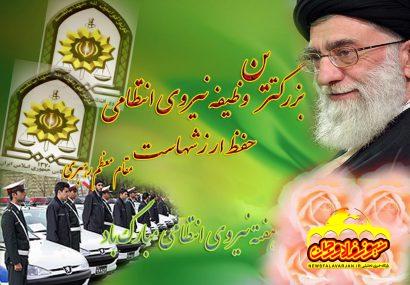 پیام مشترک شهردار و رئیس شورای اسلامی شهر کلیشادوسودرجان به مناسبت هفته نیروی انتظامی