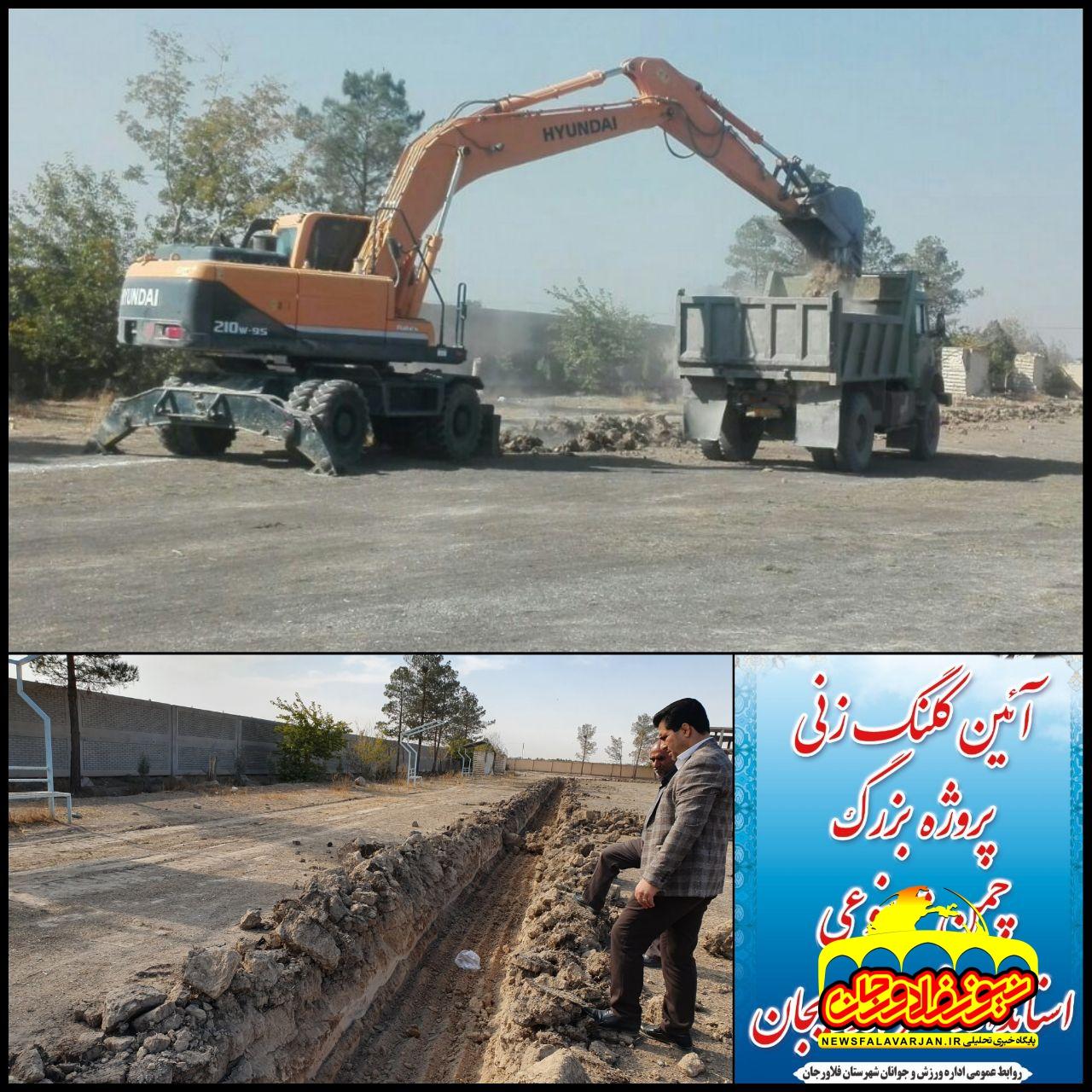 آغاز خاکبرداری احداث اولین زمین چمن مصنوعی استاندارد در قهدریجان