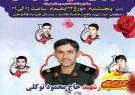 مراسم گرامیدشت چهلمین روز شهادت سردار شهید حاج محمود توکلی