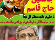 فتوتیتر|سردار اسماعیل قاآنی فرمانده نیروی قدس سپاه شد