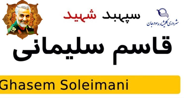 """تغییر نام بلواری در کلیشادوسودرجان به نام """"سپهبد شهید قاسم سلیمانی"""""""