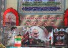 مراسم گرامیداشت سردار سپهبد حاج قاسم سلیمانی در مصلی نماز جمعه شهر فلاورجان