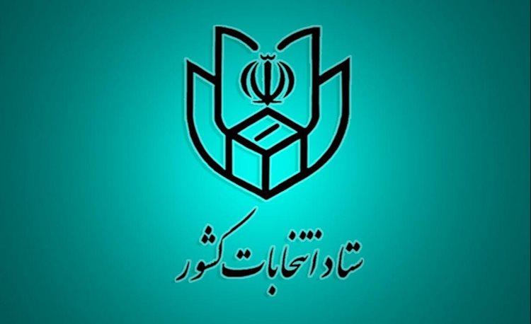 اطلاعیه شماره ۱۹ ستاد انتخابات کشورصادر شد/ضرورت روشن بودن رادیو در شعب اخذ رای