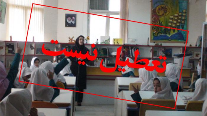 مدارس شهرستان فلاورجان امروز یکشنبه تعطیل نیست