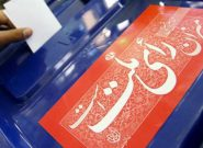آغاز رایگیری انتخابات در شهرستان فلاورجان ، نوید حماسهای نو در گام دوم انقلاب