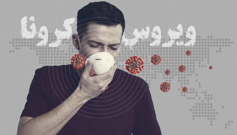آخرین محدودیتهای کرونایی در مقابله با یکه تازی ویروس کووید ۱۹