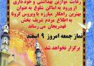 نماز جمعه قهدریجان این هفته برگزار نمیشود