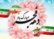 صدور بیانیه سپاه ناحیه مقاومت بسیج فلاورجان بهمناسبت سالگرد پیروزی انقلاب اسلامی