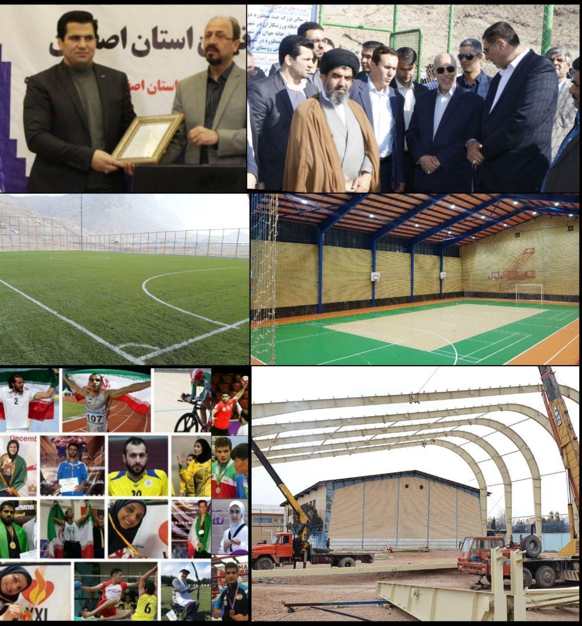 رتبه برتر اداره ورزش و جوانان شهرستان فلاورجان در سطح استان اصفهان