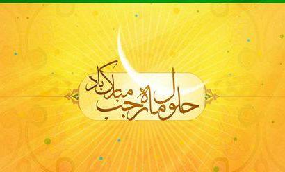 پیام تبریک امام جمعه شهرقهدریجان بمناسبت فرا رسیدن ماه مبارک رجب