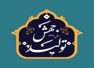 پیام حجت الاسلام و المسلمین هاشمی  امام جمعه بخش قهدریجان به مناسبت آغاز سال جدید