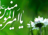 پیام تبریک امام جمعه  شهر قهدریجان  به مناسبت ولادت حضرت امام علی (ع) و روز پدر