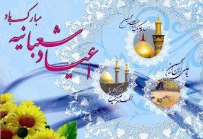 پیام  تبریک شهردار و رئیس شورای اسلامی شهر فلاورجان به مناسب روز پاسدار و روز جانباز