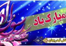 پیام تبریک حجت الاسلام والمسلمین هاشمی  امام جمعه  بخش قهدریجان  به مناسبت عید مبعث