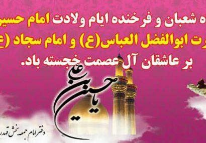 پیام تبریک امام جمعه بخش قهدریجان  به مناسبت اعیاد شعبانیه