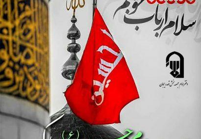 پیام تبریک امام جمعه بخش قهدریجان  بهمناسبت روز پاسدار