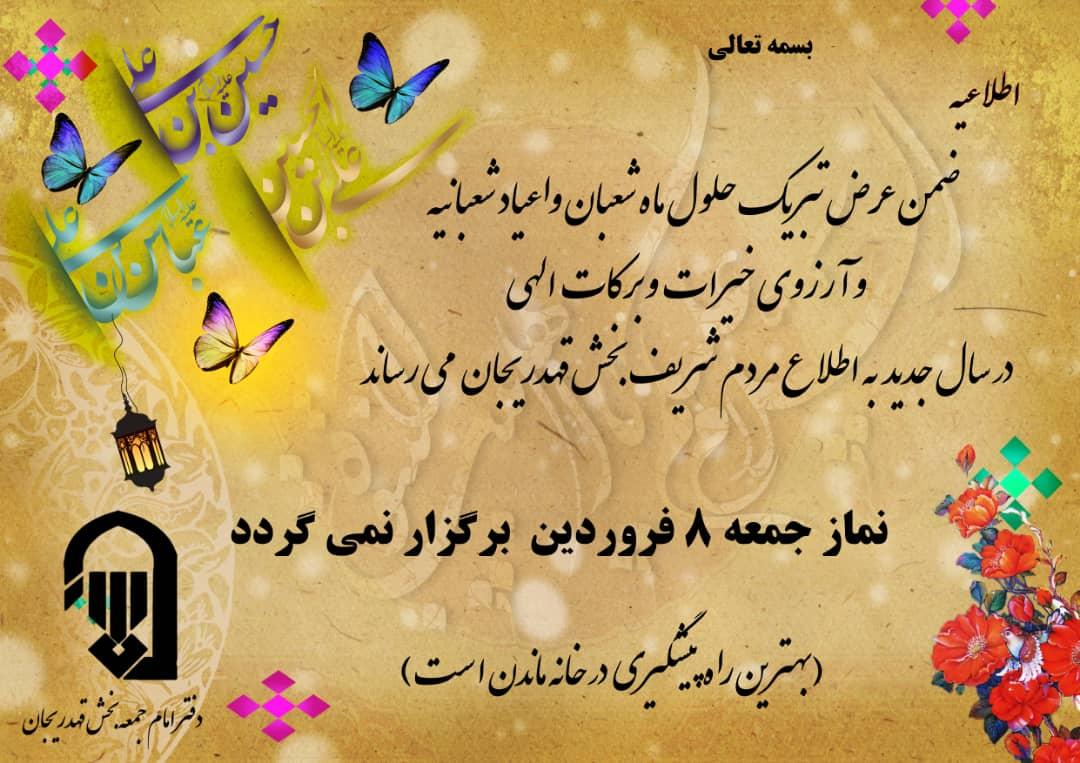 نمازجمعه هشتم فروردین در قهدریجان برگزار نمی شود