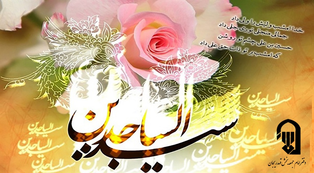 پیام تبریک امام جمعه بخش قهدریجان به مناسبت میلاد پربرکت امام سجاد  (علیه السلام )