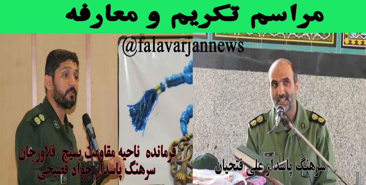سرهنگ پاسدار جواد فصیحی فرمانده ناحیه مقاومت بسیج فلاورجان شد