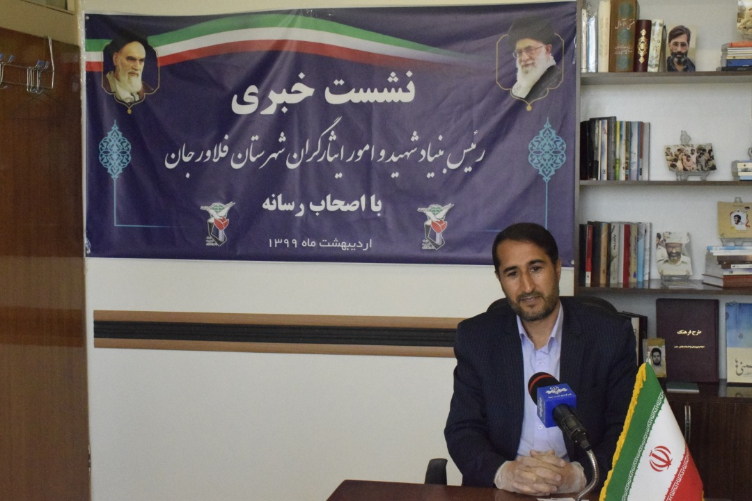 توزیع بیش از ۷۰۰ بسته بهداشتی توسط بنیاد شهید و امور ایثارگران فلاورجان