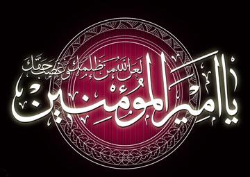 پیام تسلیت امام جمعه بخش قهدریجان  به مناسبت شهادت مظلومانه حضرت علی (ع)