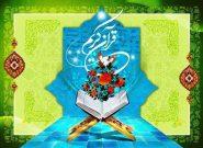 اصفهان میزبان بزرگترین رویداد قرانی از ۶تیر ماه