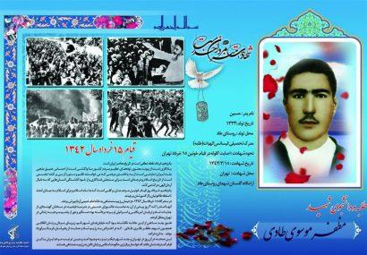 اولین شهید دانشجو و طلبه استان  اصفهان کیست؟