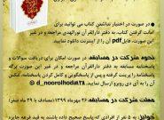 برپایی مسابقه کتابخوانی «آیینه تمامنما» به همت دارالقرآن نورالهدی
