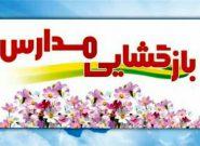 تاخیر یک هفته ای در بازگشایی مدارس شهرستان فلاورجان