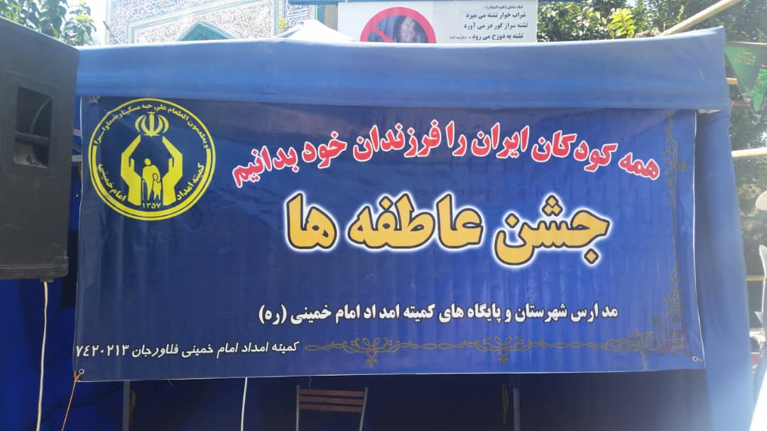 شور عاطفهها برای کمک به دانش آموزان نیازمند شهرستان فلاورجان
