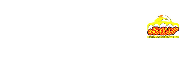 نیوز فلاورجان ،فلاورجان نیوزnewsfalavarjan.ir پایگاه خبری شهرستان فلاورجان ،جدیدترین خبرهای شهرستان فلاورجان , شهر ابریشم ، شهر ایمانشهر،شهر بهاران شهر ،شهر پیر بکران ،شهر زازران ،شهر فلاورجان ،شهر قهدریجان آخرین اخبار شهرستان فلاورجان  را در این سایت کانال خبری شهرستان فلاورجان دنبال کنید. پنج اسفندماه روز شهرستان فلاورجان -هفته فرهنگی شهرستان فلاورجان -اخبار شهرستان فلاورجان نیوزفلاورجان،فلاورجان نیوز ،شهرستان فلاورجان