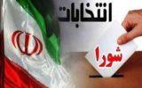 اسامی کاندیداهای شورای شهر پیربکران منتشر شد