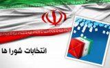 اسامی اعضای اصلی و علی البدل شورای اسلامی شهر فلاورجان اعلام شدند