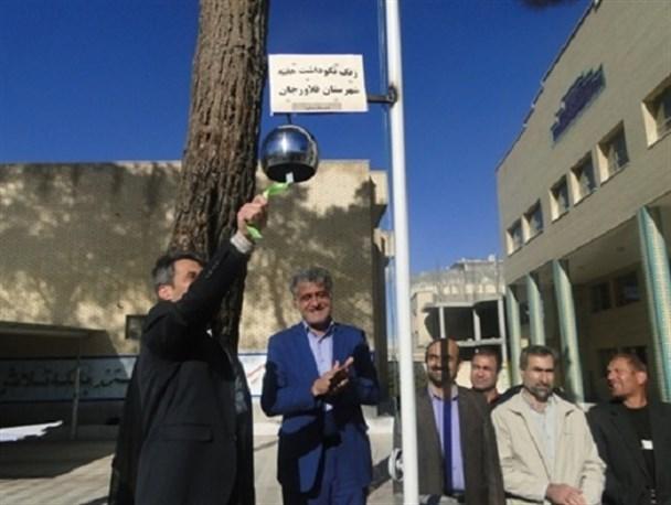 زنگ هفته فرهنگی شهرستان فلاورجان در بخش پیربکران  نواخته شد.