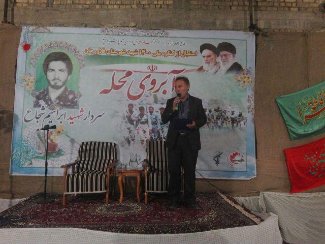 مراسم شهیدآبروی محله درفلاورجان برگزار شد