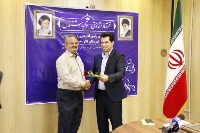 گزارش تصویری /تقدیر از اصحاب  رسانه در نشست خبری رئیس اداره ورزش وجوانان شهرستان فلاورجان