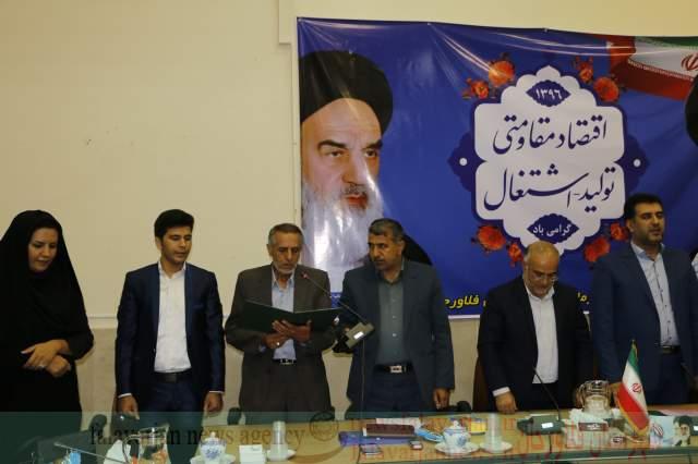 مراسم تحلیف شوراهای اسلامی  دوره پنجم  شهرستان فلاورجان برگزار شد