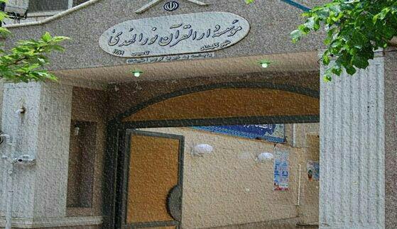 مسائل اعتقادی، مهمترین دغدغه خانوادههای قرآنآموزان در موسسه دارالقرآن نورالمهدی