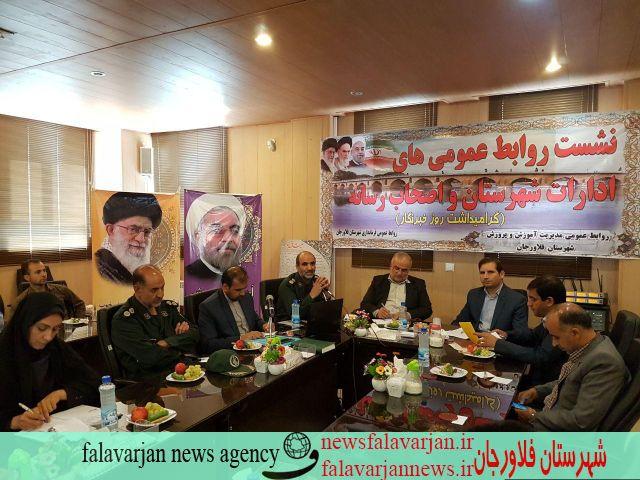 نشست روابط عمومی های ادارات شهرستان و اصحاب رسانه فلاورجان برگزار شد