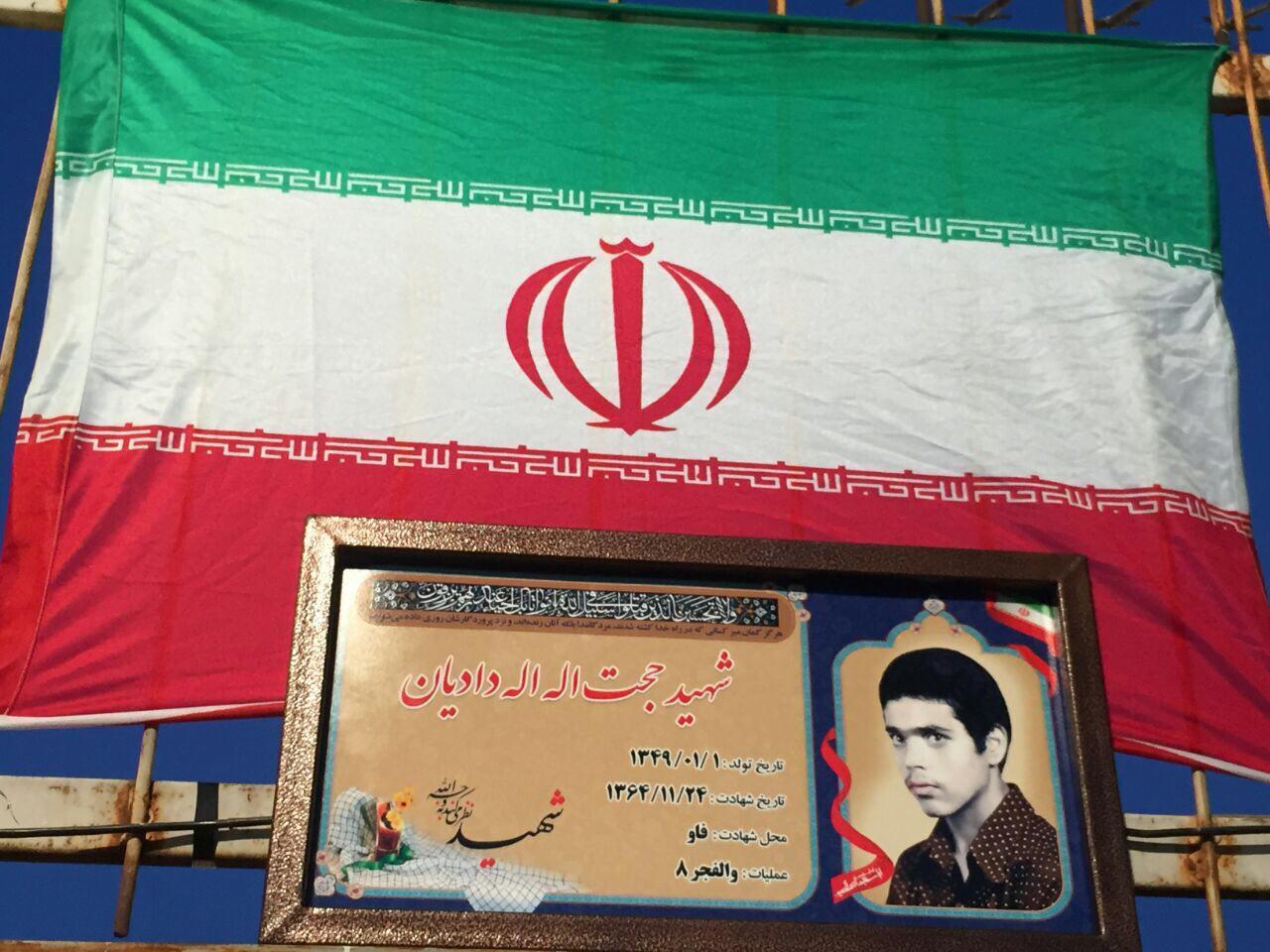 دومین مراسم شهیدآبروی محله درفلاورجان برگزارشد