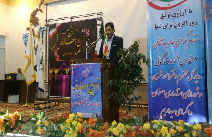 گزارش تصویری/ مراسم تودیع و معارفه شهردار فلاورحان